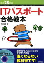 ITパスポート合格教本(平成28年度) [ 岡嶋裕史 ]