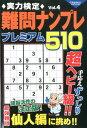 実力検定難問ナンプレ プレミアム510 Vol.4 (コスミックムック)
