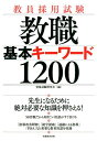 教員採用試験 教職 基本キーワード1200 教員採用試験 [ 資格試験研究会 ]