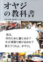 オヤジの教科書 仕事と家族に胸を張りたい男たちへ [ 日本ドリームプロジェクト ]