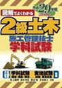 2級土木施工管理技士 学科試験 平成29年版 [ 井上 国博 ]