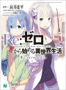 Re�����?��Ϥ����������� Re:zeropedia