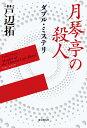 ダブル・ミステリ 月琴亭の殺人/ノンシリアル・キラー [ 芦辺拓 ]