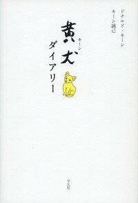 黄犬(キーン)ダイアリー [ ドナルド キーン ]