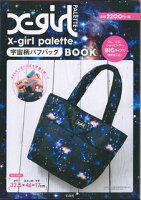 X-girl palette宇宙柄パフバッグBOOK
