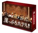 崖っぷちホテル! DVD-BOX [ 岩田剛典 ]
