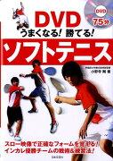 DVDうまくなる!勝てる!ソフトテニス