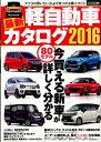 最新軽自動車カタログ(2016)