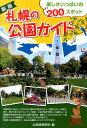 札幌の公園ガイド新版 [ 北海道新聞社 ]