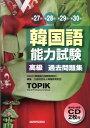韓国語能力試験〈高級〉過去問題集(第27回+第28回+第29回+第30回) [ NIIED(韓国国立国際教育院) ]