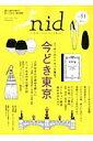 nid(vol.31) ニッポンのイイトコドリを楽しもう。 今どき東京 (Musashi mook*Musashi books)