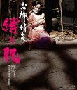 お柳情炎 縛り肌【Blu-ray】 谷ナオミ
