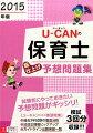 2015年版U-CANの保育士 総仕上げ予想問題集