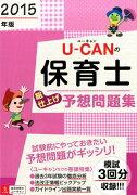 【ポイント5倍】<br />2015年版U-CANの保育士 総仕上げ予想問題集