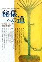 秘儀への道第4刷新装版 ホワイト・イーグルの霊示 [ ホワイト・イーグル ]