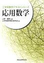 応用数学 (工学系数学テキストシリーズ) [ 工学系数