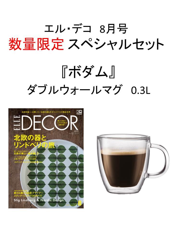 ELLE DECOR (���롦�ǥ�) 2016ǯ8���<br />����ŵ�إܥ����BISTRO���֥륦������ޥ�0.3L �դ���