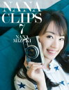 NANA CLIPS 7【Blu-ray】 [ 水樹奈々 ]