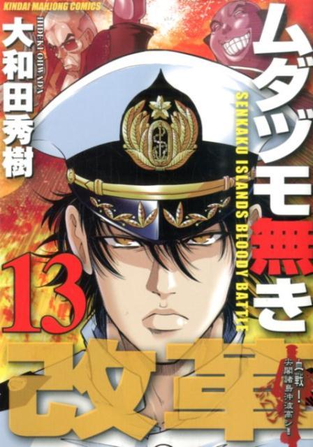 ムダヅモ無き改革(13)