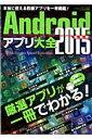 Androidアプリ大全(2015最新版) (三才ムック)