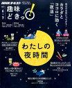 わたしの夜時間 明日の元気につながる!カラダとココロに効く「夜活」 (NHK趣味どきっ!) [ 日本放送協会 ]