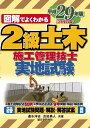 2級土木施工管理技士 実地試験 平成29年版 [ 速水 洋志 ]