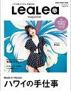 LeaLea(vol.15(SUMMER 2) ハワイの手仕事 (MEDIA HOUSE MOOK)