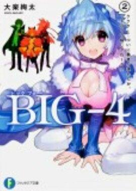 BIG-4��2��