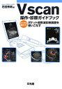 Vscan操作・診断ガイドブック どこでも役立つ!ポケット超音波診断装置を使いこなす [ 石田秀明 ]