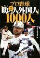 プロ野球歴代「助っ人外国人」1000人