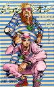 楽天楽天ブックスジョジョリオン(volume 13) ジョジョの奇妙な冒険part8 ウォーキング・ハート (ジャンプ・コミックス) [ 荒木飛呂彦 ]