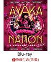 【先着特典】AYAKA-NATION 2016 in 横浜アリーナ LIVE Blu-ray(B3サイズポスター付き)【Blu-ray】 [ 佐々木彩夏 ]