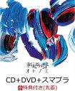 【先着特典】オトノエ (CD+DVD+スマプラ)【LIVE映...