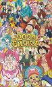 テレビアニメ(2020年1月始まりカレンダー)