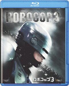 ロボコップ3【Blu-ray】 [ ロバート・バーク ]