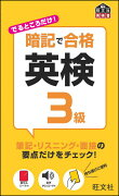 暗記で合格 英検3級 (旺文社英検書)