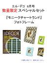 ELLE DECOR (エル・デコ) 2016年8月号【特典『モニークチャートランド』フォトフレーム付き】