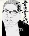 寺内貫太郎一家 BOX1 [ 小林亜星 ]
