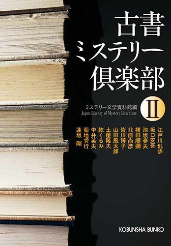 古書ミステリー倶楽部(2) 傑作推理小説集 (光文社文庫) [ ミステリー文学資料館 ]