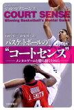 """篮球的""""大衣感觉""""[约翰·jianini ][バスケットボールの""""コートセンス"""" [ ジョン・ジアニーニ ]]"""