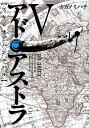 アド アストラ(5) スキピオとハンニバル (ヤングジャンプコミックスウルトラ) カガノミハチ