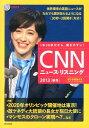 CNNニュース・リスニング(2013「秋冬」) 2020年オリンピック開催地は東京! [ English Express編集部 ]