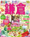 まっぷる鎌倉mini('20) 江の島 (まっぷるマガジン)