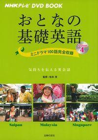 NHKテレビ DVD BOOK おとなの基礎英語...の商品画像