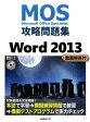 ショッピングOffice Microsoft Office Specialist攻略問題集(Word 2013) [ 佐藤薫(OAインストラクター) ]
