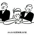 みんなの恋愛映画100選 [ 山瀬まゆみ ]