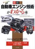 新产品!此车发动机技术被认为是[最新!自動車エンジン技術がわかる本 [ 畑村耕一 ]]