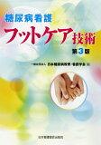 【】糖尿病看護フットケア技術第3版 [ 日本糖尿病教育・看護学会 ]