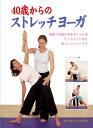 40歳からのストレッチヨーガ 健康で快適な体を手に入れるミドルエイジ向き優しいフィットネス [ ジュリエット・ペグラム ]