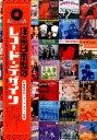 洋楽日本盤のレコード・デザイン シングルと帯にみる日本独自の...